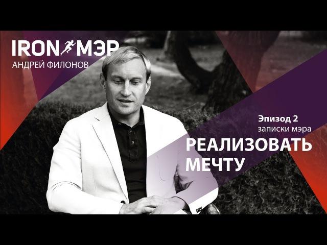 Как стать мэром IRON МЭР Андрей Филонов история воплощения мечты