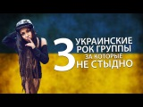 3 украинские рок группы за которые НЕ СТЫДНО
