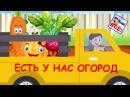Есть у нас огород ОГОРОДНАЯ_ХОРОВОДНАЯ. Мульт-песенка видео для детей. Наше всё!