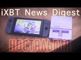 10 лет iPhone, монитор с частотой 240 Гц, возвращение Nintendo SNES