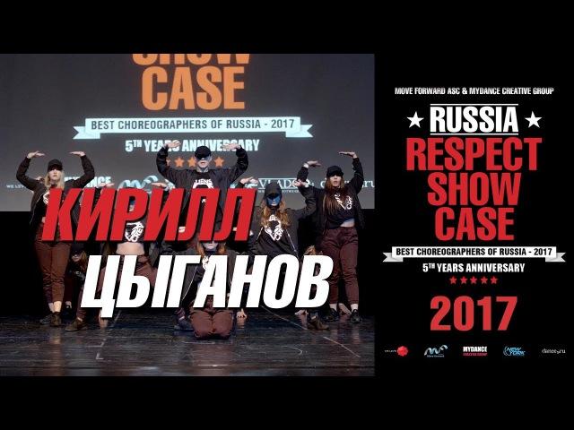 Цыганов Кирилл   RUSSIA RESPECT SHOWCASE 2017 [OFFICIAL 4K]