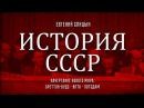 Евгений Спицын История СССР № 116 Начертание нового мира Бреттон Вудс Ялта Потсдам