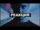 Артем Пивоваров - Полнолуние РЕАКЦИЯ