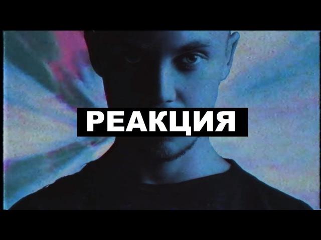 Артем Пивоваров - Полнолуние (РЕАКЦИЯ)