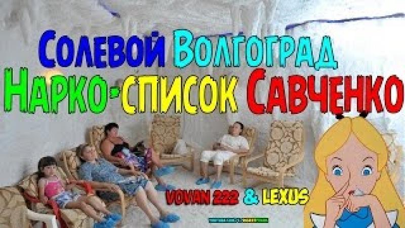 Пранк - Нарко-список Савченко (Солевые)