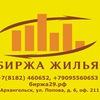 БИРЖА ЖИЛЬЯ Архангельск Агентство недвижимости