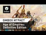 «СлавКрафт» на Gmbox. Святослав Бочаров играет в Age of Empires
