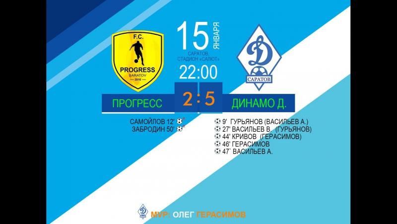 Прогресс 2-5 Динамо-Д