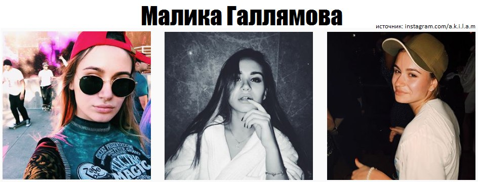 МАЛИКА ГАЛЛЯМОВА из шоу Наследники фото, видео, инстаграм, дочь миллиардера