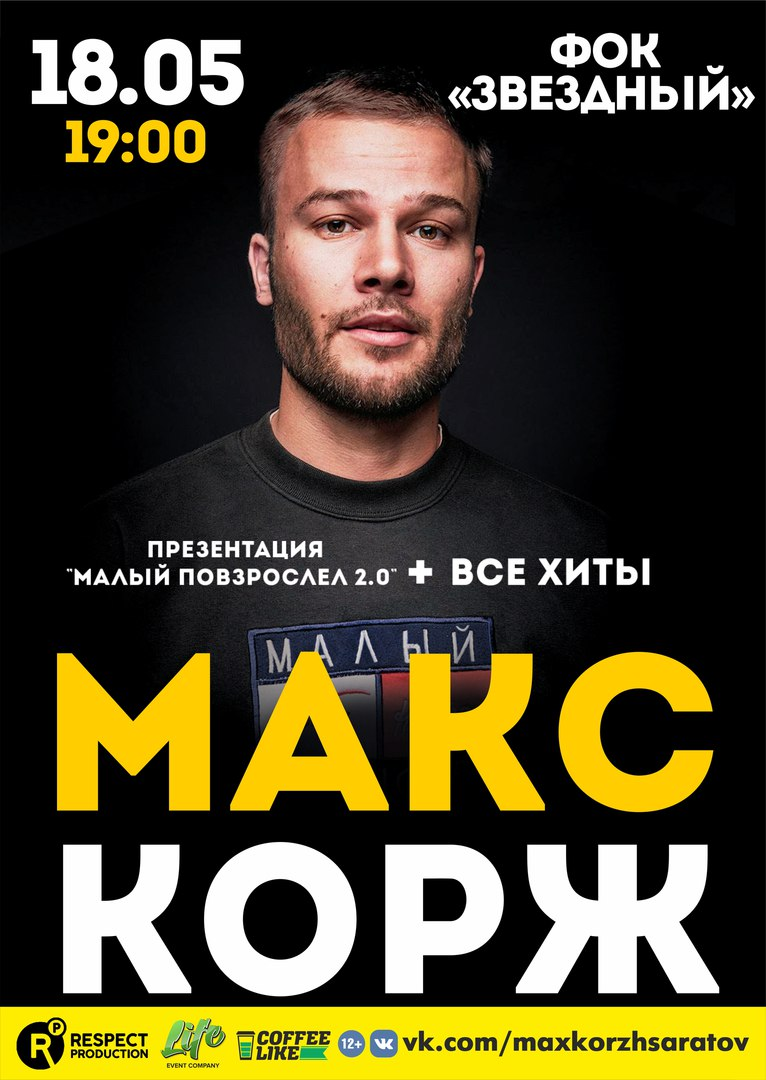 Афиша Саратов Макс Корж / Саратов / 18.05.18