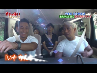 Gaki no Tsukai #1376 (2017.10.08) - 2nd Ask the Best 5 in a Strange Town (Part 1) (第2回 行った事ない街でベスト5聞きましょ~!! (前編))
