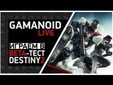 Играем в Destiny 2 - лоу-скилл Матчмэйкинг от Романа