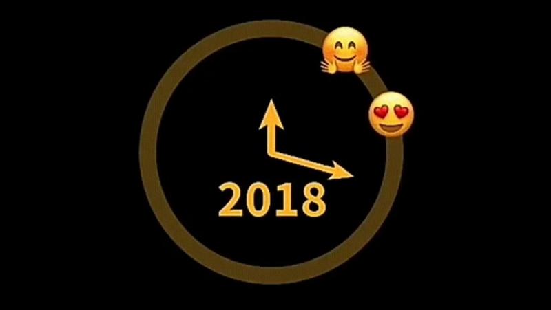 2018 год - только положительная динамика впереди! :-)