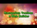 Инструменты Toolbox Web Builder    Создание сайта    AGM partner