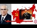 Из рассекреченных архивов Л.Ларуш о предателях Андропове Горбаче и пр