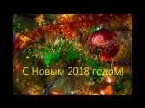Новогоднее поздравление Снежаны Савельевой - 2018.