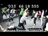 КАСТИНГ - ОТБОР-2018!!! БОРИСОВ!! Школа Танца