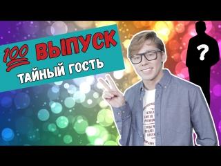 Дима Бикбаев. ХайпNews. Выпуск 100
