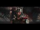 Тор  Рагнарёк - «Друг с работы» (смешное, хорошее настроение, юмор, лучшие, видео, Халк, Локи, бог, боги, война, битва).