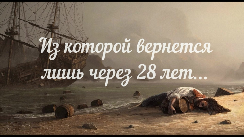 Буктрейлер по книге Даниэля Дефо Робинзон Крузо автор Кравцов Кирилл 8 В