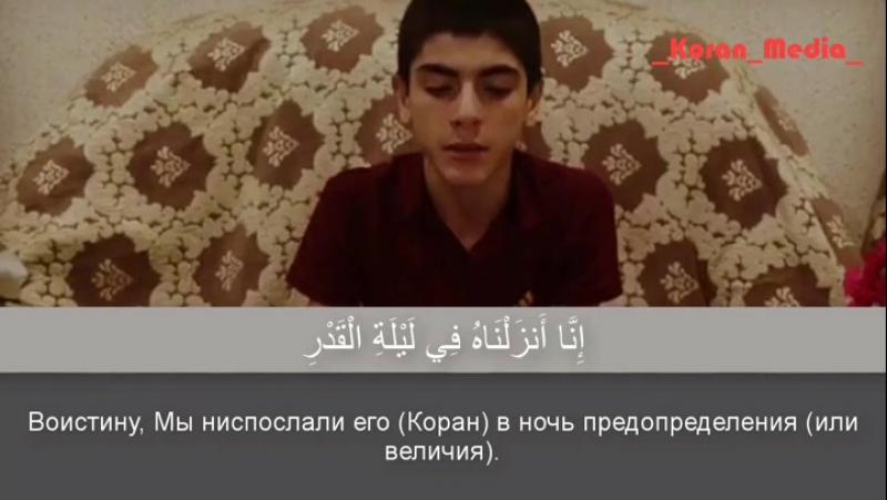 📖 Чтец: Ислам Куларинский   🎥 Сура: Аль-Къадр  🏵 Группа : 🍁_Koran_Media_🍁