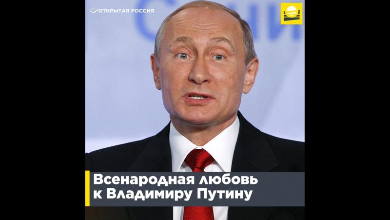 Любовь к Владимиру Путину