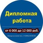 Дипломная и курсовая на заказ Сургут ВКонтакте Дипломная работа на заказ в Сургуте