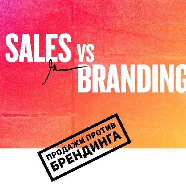 Продажи против Брендинга(сегодня это индустрия трендов социальных се