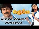 Rudraveena 1988 Telugu Movie Full Video Songs Jukebox Chiranjeevi, Shobana