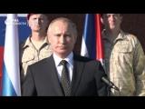 Путин о выводе российских войск из Сирии
