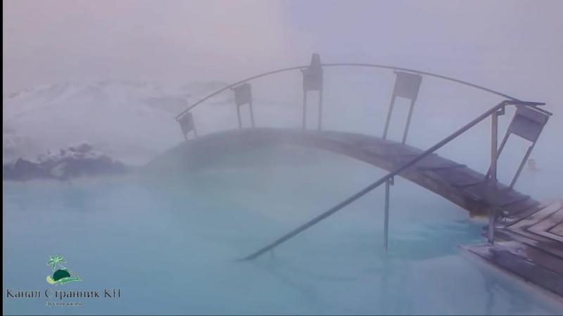 Голубая Лагуна в Исландии- Фантастическое и уникальное место