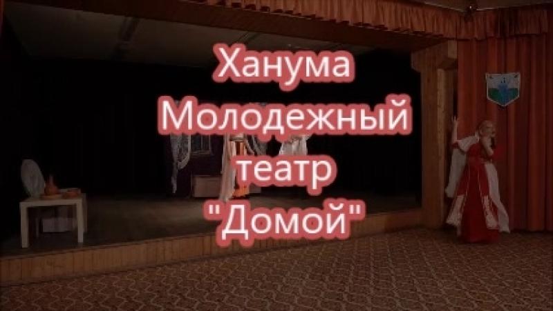 Ханума А. Цагарели Молодежный театр Домой