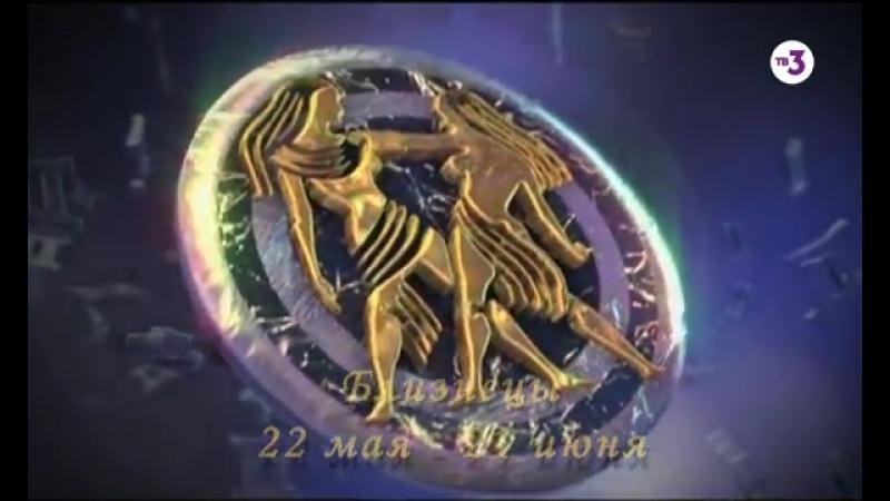 13 знаков Зодиака Близнецы