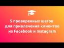 МК 23 января 5 шагов для привлечения платежеспособных клиентов из Facebook и Instagram
