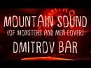 Пусть будет - Mountain Sound (Of monsters and men cover)