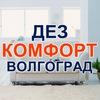 ДЕЗ Комфорт 🐜 Уничтожение вредителей Волгоград