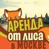 Аренда от Лиса в Москве | Снять квартиру/комнату