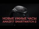 Промо видео новых Xiaomi Huami Amazfit Smartwatch 2