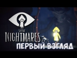 Little Nightmares, ЧаВо это?