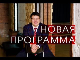 НОВАЯ ПРОГРАММА! Денис Байгужин.