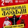 Нейромонах Феофан Киров 2 марта