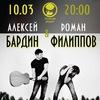 10.03 Бардин&Филиппов, Гарцующий Дредноут