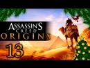Прохождение Assassin's Creed: Origins - Часть 13 [Новый год в Древнем Египте] СТРИМ