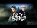 Премьера на канале НТВ По ту сторону смерти С 26-Февраля по будням 21.40