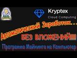 Kryptex - Как заработать БЕЗ ВЛОЖЕНИЙ -  на моще своего компьютера!