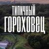 Типичный Гороховец - Новости, люди, события