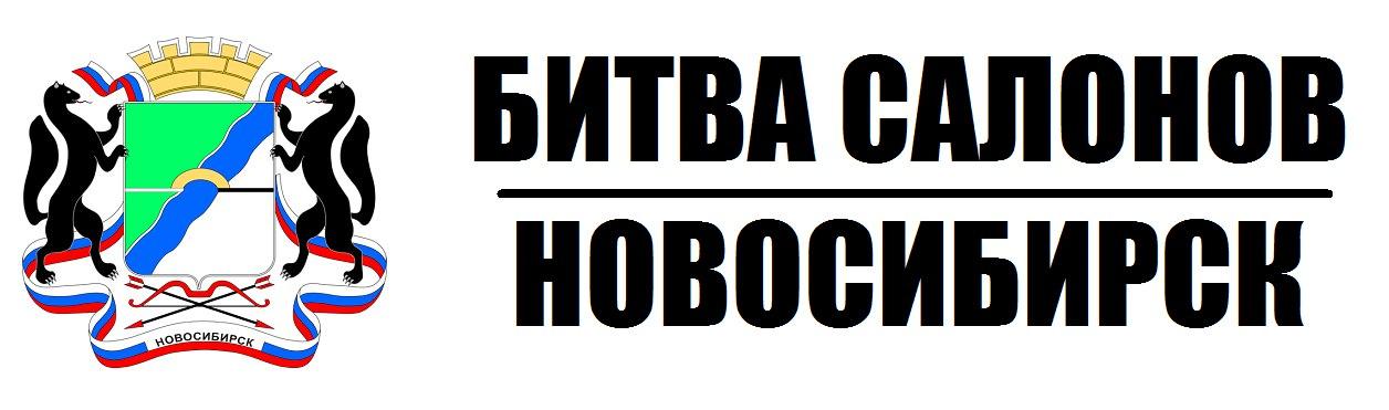Битва салонов 3 сезон 8 выпуск Новосибирск Участники, салоны красоты, какие процедуры делали, кто победил