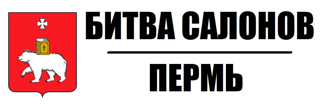Битва салонов 3 сезон 7 выпуск Пермь Участники, салоны красоты, какие процедуры делали, кто победил