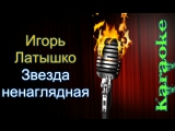 Игорь Латышко - Звезда ненаглядная ( караоке )