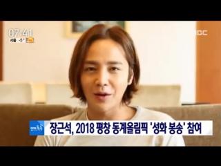 [투데이 연예톡톡] 장근석, 2018 평창동계올림픽 '성화 봉송' 참여 外